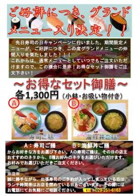 【グランド】寿司の日キャンペーン